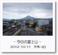 - 今日の富士山 - 2012年10月11日