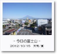 - 今日の富士山 - 2012年10月15日