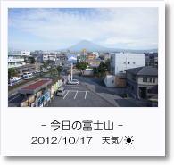 - 今日の富士山 - 2012年10月17日