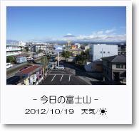 - 今日の富士山 - 2012年10月19日