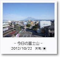 - 今日の富士山 - 2012年10月22日