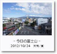 - 今日の富士山 - 2012年10月24日