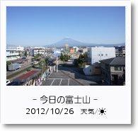 - 今日の富士山 - 2012年10月26日