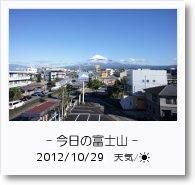 - 今日の富士山 - 2012年10月29日