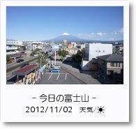 - 今日の富士山 - 2012年11月2日