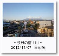 - 今日の富士山 - 2012年11月7日