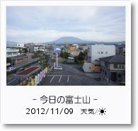 - 今日の富士山 - 2012年11月9日