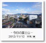 - 今日の富士山 - 2012年11月12日