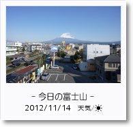 - 今日の富士山 - 2012年11月14日