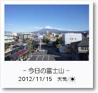 - 今日の富士山 - 2012年11月15日