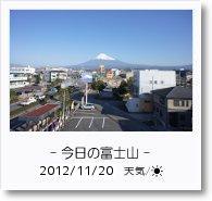 - 今日の富士山 - 2012年11月20日