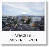 - 今日の富士山 - 2012年11月22日