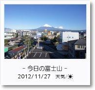 - 今日の富士山 - 2012年11月27日