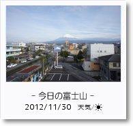 - 今日の富士山 - 2012年11月30日