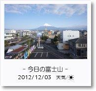 - 今日の富士山 - 2012年12月3日