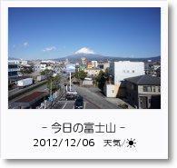 - 今日の富士山 - 2012年12月6日