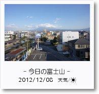 - 今日の富士山 - 2012年12月8日