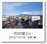 - 今日の富士山 - 2012年12月10日