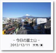 - 今日の富士山 - 2012年12月11日