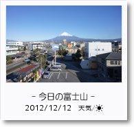 - 今日の富士山 - 2012年12月12日