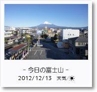 - 今日の富士山 - 2012年12月13日