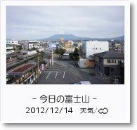 - 今日の富士山 - 2012年12月14日