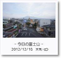 - 今日の富士山 - 2012年12月18日