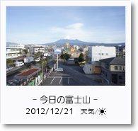 - 今日の富士山 - 2012年12月21日