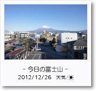 - 今日の富士山 - 2012年12月26日