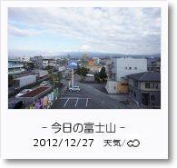 - 今日の富士山 - 2012年12月27日