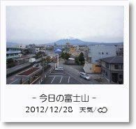 - 今日の富士山 - 2012年12月28日