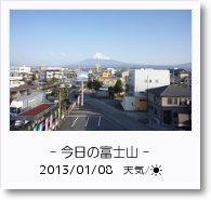 - 今日の富士山 - 2013年1月8日