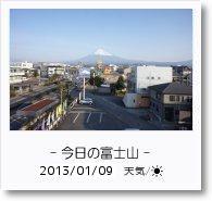 - 今日の富士山 - 2013年1月9日