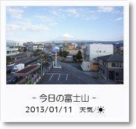 - 今日の富士山 - 2013年1月11日