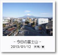 - 今日の富士山 - 2013年1月12日
