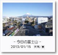 - 今日の富士山 - 2013年1月15日