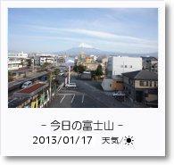 - 今日の富士山 - 2013年1月17日