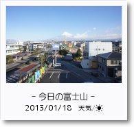 - 今日の富士山 - 2013年1月18日