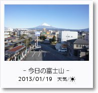 - 今日の富士山 - 2013年1月19日