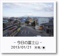- 今日の富士山 - 2013年1月21日