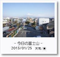 - 今日の富士山 - 2013年1月25日