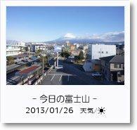 - 今日の富士山 - 2013年1月26日