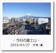 - 今日の富士山 - 2013年1月27日