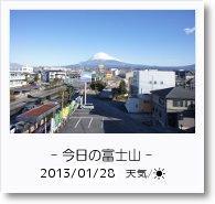 - 今日の富士山 - 2013年1月28日