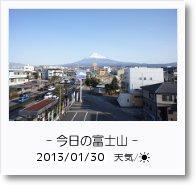 - 今日の富士山 - 2013年1月30日