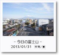- 今日の富士山 - 2013年1月31日