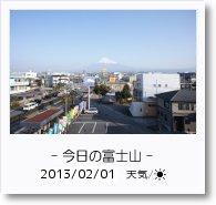 - 今日の富士山 - 2013年2月1日
