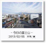 - 今日の富士山 - 2013年2月8日