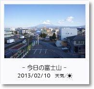 - 今日の富士山 - 2013年2月10日