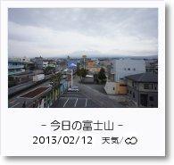 - 今日の富士山 - 2013年2月12日